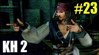 Kingdom Hearts 2 HD 2.5 ReMix {PS3} часть 23 — Пираты Карибского Моря