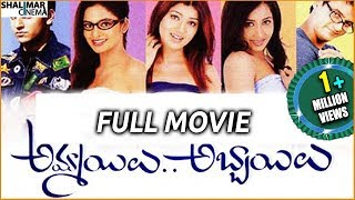 Ammayilu Abbayilu Telugu Full Length Movie || Mohit, Vijay Sai, Devina, Swapna Madhuri, Vidya Rao