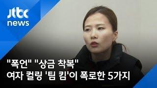 """""""폭언"""" """"상금 착복""""…여자 컬링"""