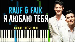 Rauf amp Faik - Я Люблю Тебя На Пианино Ноты