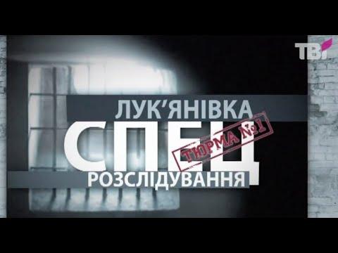 ЛУКЯНІВКА. ТЮРМА №1 || Костянтин УСОВ