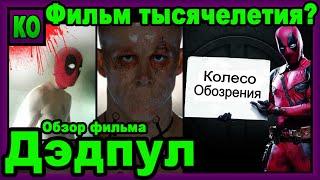 Дэдпул - Deadpool - Фильм тысячелетия? [обзор фильма от К.О.]