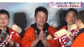 【HTBニュース】ホリエモンロケット 次は小型衛星 thumbnail