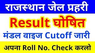 Rajasthan Jail Prahari Result Declared | Mandal Wise Cutoff | Jail Warden Result |