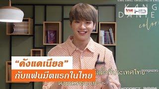 """""""คังแดเนียล"""" ฟอร์มฮ็อตก่อนจัดแฟนมีตครั้งแรกในไทย"""