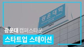 광운대학교 캠퍼스타운 SNK-스타트업스테이션(서울 캠퍼스타운 페스티벌 수상작) 이미지