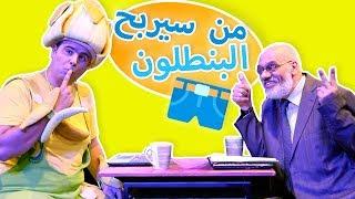 فوزي موزي وتوتي – من سيربح البنطلون - The Pants winner