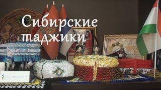 Сибирские таджики