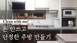 [SUB] 수납용품 안사고 주방정리하기 | 주방정리수납…