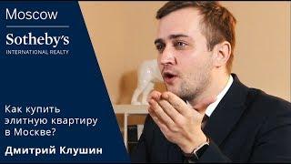 Как купить элитную квартиру в Москве?