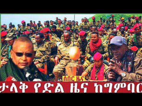 Ethiopia ሰበር ዜና ዛሬ | Ethiopian News today 26 September 2021