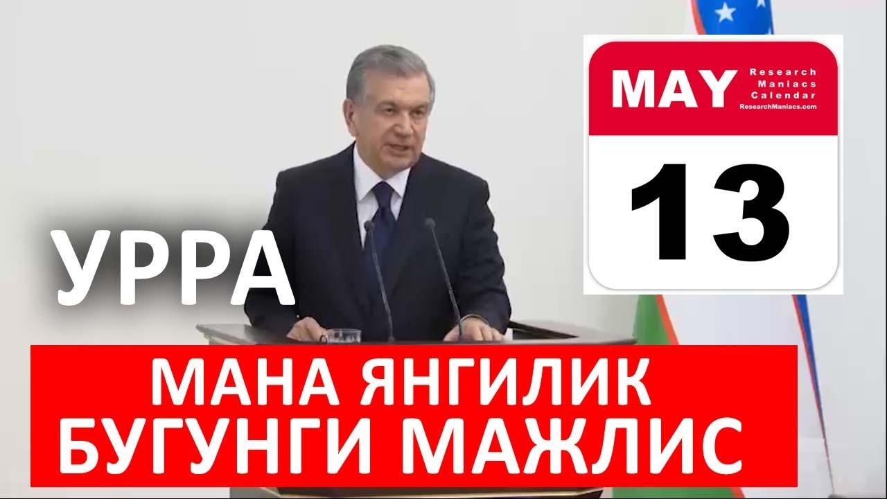 УРРА МАНА ЯНГИЛИК-ХОЗИР МАЖЛИСДА АЙТИЛДИ MyTub.uz
