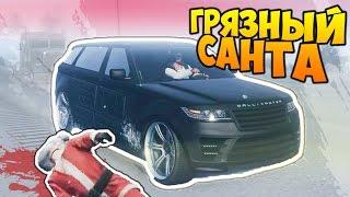 ГРЯЗНЫЙ САНТА - Новогодний снег в GTA ONLINE