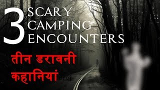 3 SCARY CAMPING ENCOUNTERS     तीन डरावनी कहानियां    GHOST STORIES HINDI (#TeamTrees)