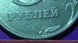 Редкие монеты РФ. 5 рублей 1998 года, СПМД. Обзор разновидностей.