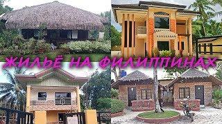 Варианты жилья на Филиппинах, обзор, дома, цены, недвижимость