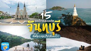 15 จุดเช็คอินยอดฮิต จันทบุรี ที่ต้องไปสักครั้ง!