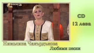 """CD - Николина Чакърдъкова """"Любими песни"""" - Поръчайте на тел. 0700 20123"""