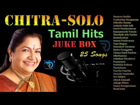 Chitra Solo  Jukebox  Melody Songs  Love Songs  Tamil Hits  Tamil Songs  Non Stop