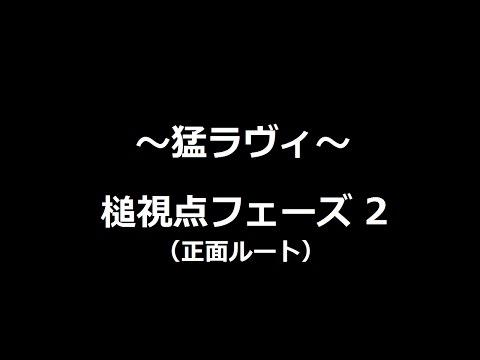 【MHF-Z】猛ラヴィ 槌視点フェーズ2<正面ルート>