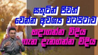 සතුටින් ජීවත් වෙන්න අවශ්ය වටපිටාව හදාගන්න විදිය ගැන දැනගන්න විදිය |Piyum Vila|19-10-2020|Siyatha TV Thumbnail