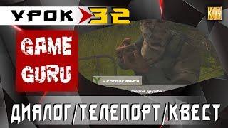 GameGuru - КВЕСТ/ДИАЛОГ/ТЕЛЕПОРТ - урок 32 (создание игры без навыков программирования)