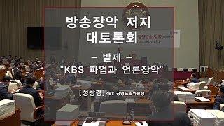 [특강] KBS파업과 언론장악 (성창경 KBS 공영노조위원장)