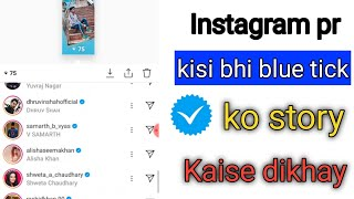get story view on Instagram free | fake story view on Instagram|blue tick see st