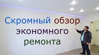 Ремонт квартир под ключ в Тюмени. (экономный ремонт квартир)