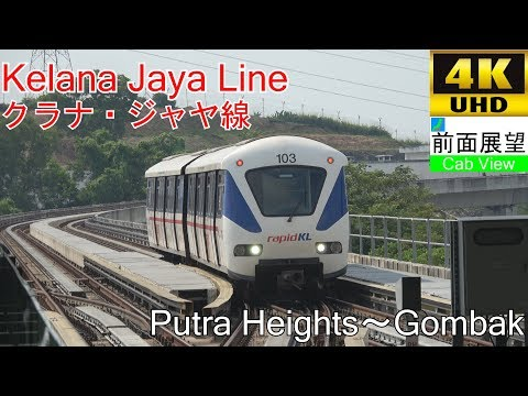 [4K Cab View]Rapid KL Kelana Jaya Line(Putra Heights~Gombak)