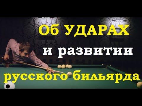 Об ударах и развитии русского бильярда от (МС) Ярослава Смирнова