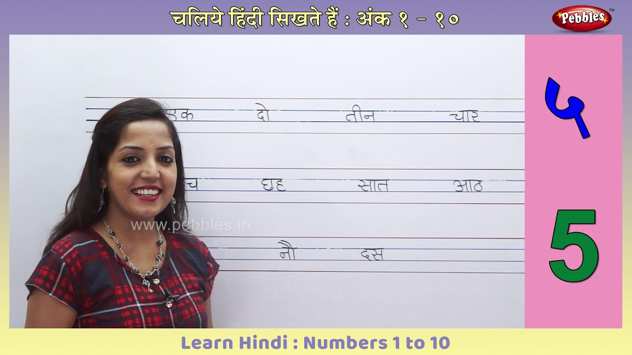 Learn hindi numbers learn to write hindi numbers 1 to 10 hindi learn hindi numbers learn to write hindi numbers 1 to 10 hindi number names writing practice biocorpaavc Gallery