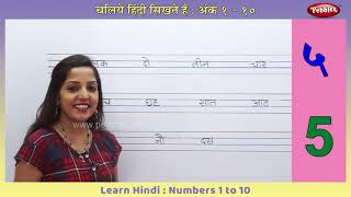 Learn Hindi Numbers | Learn To Write Hindi Numbers 1 to 10 | Hindi Number Names | Writing Practice