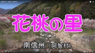 Repeat youtube video 花桃の里・南信州(阿智村)