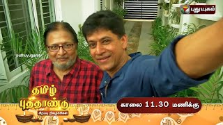 Selfie With Madhan Tamil New Year Special - PROMO | 10/04/2016 | Puthuyugam TV