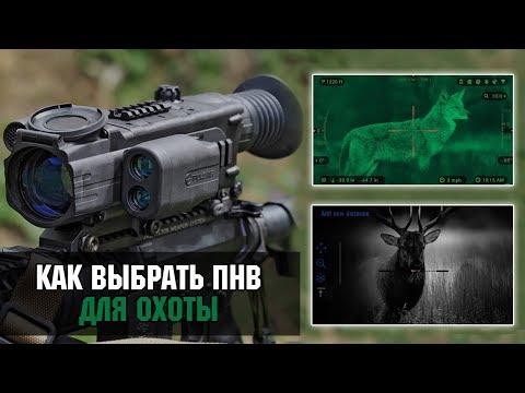 Приборы ночного видения. Как выбрать ПНВ для охоты?