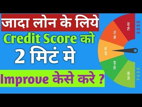 How To Improve Cibil Score/Credit Score  |  Credit Score Increase Tips | Credit Score Kaise Badhaye