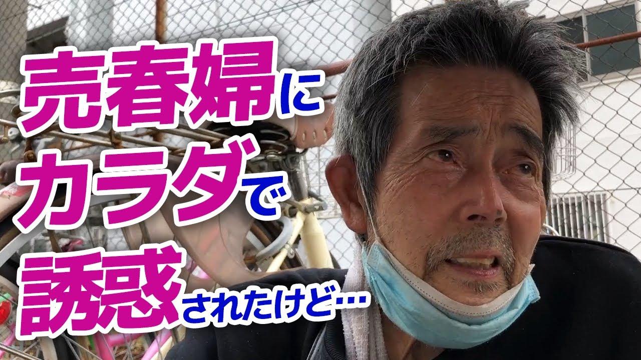 【モテ男ホームレス】売春婦をヤクザから救うために財産を投げ売った話