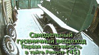 Самодельный гусеничный вездеход  Первая неисправность в тайге Ремонт (45)