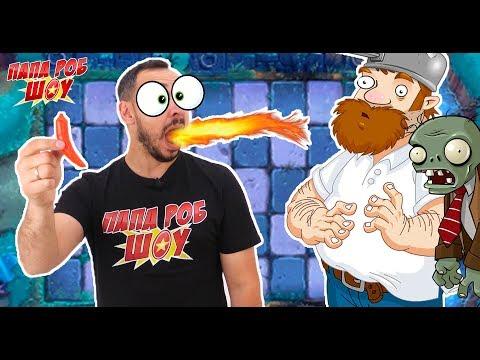 Папа РОБ против ЗОМБИ! Обзор игры Plants Vs Zombies! 13+