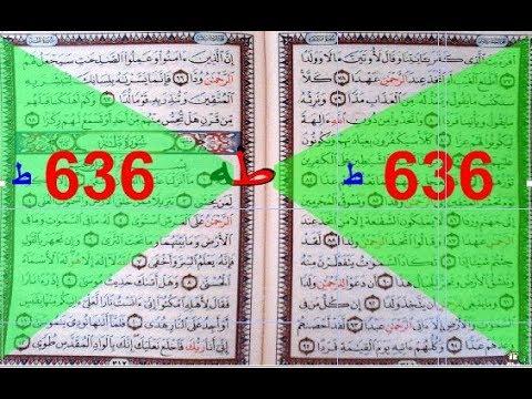 حرفٌ واحدٌ كشف حقائق في القران أربكت الملحدين والمكذبين :  ط / أسلم عمر بي طه وفتح القدس 636م