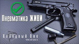 видео Пистолет пневматический Stalker SPM (Макаров)
