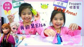 【玩具开箱】小希小言一起惊喜蛋 (冰雪奇缘Anna和Elsa) 一起玩玩具 好好玩哦(迪士尼公主系列 出奇蛋 奇趣蛋 ) 角色扮演 家家乐