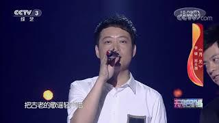 《天天把歌唱》 20210105| CCTV综艺 - YouTube