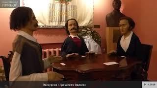 В Одессе отметили юбилей побратимских отношений между Одессой и Пиреем