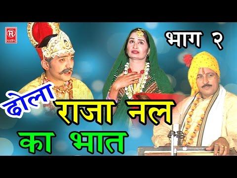 ढोला  राजा नल का भात  भाग 2 | Dhola Raja Nal Ka Bhaat Part 2 | Dhola Samrat hariram Gujjar