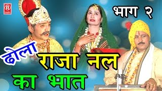 2-dhola-raja-nal-ka-bhaat-part-2-dhola-samrat-hariram-gujjar
