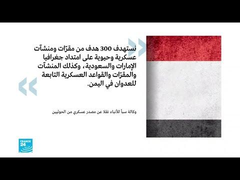 الحوثيون يهددون باستهداف 300 موقع في السعودية والإمارات  - نشر قبل 4 ساعة