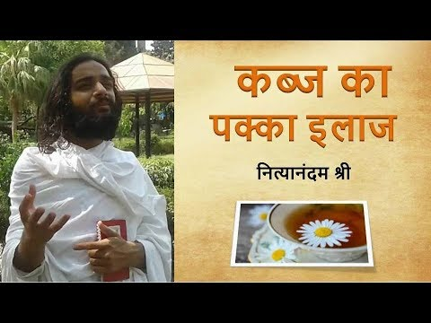 Permanent Solution of Constipation | Ayurvedic Remedy of Constipation By  Nityanandam Shree