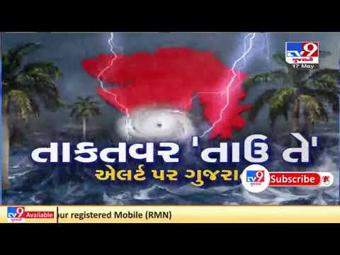 Wind speed increases at Ghogha port in Bhavnagar as a result of Cyclone Tauktae   TV9News